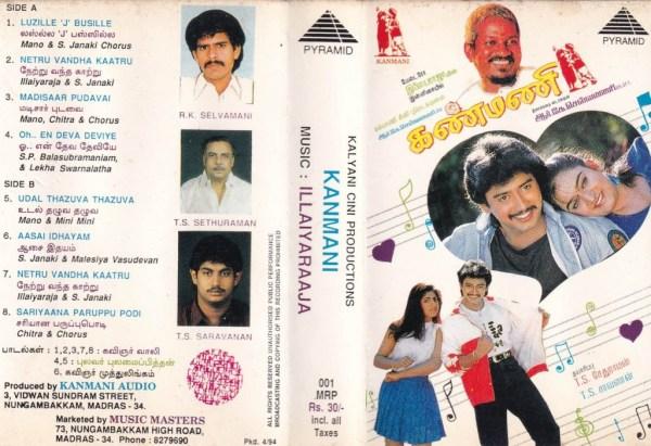 Kanmani Tamil Film Audio Cassette by Ilaiyaraja www.mossymart.com 1