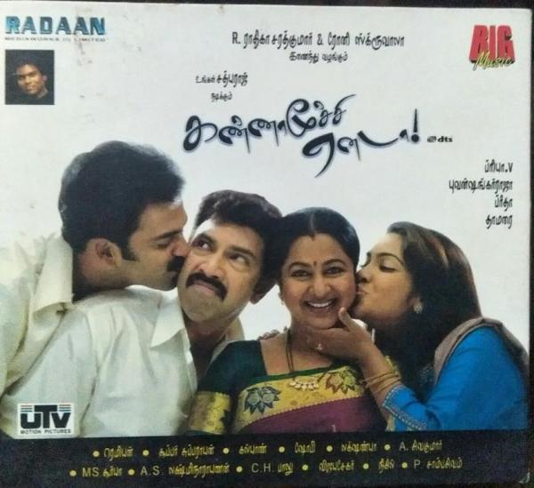 Kannaamoochi Enada Tamil Film Audio CD by Yuvan Shankar Raja www.mossymart.com 1