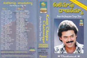 Kanti Chopra Chalanaya Telugu Film Audio Cassette www.mossymart.com 1