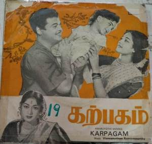 Karpagam Tamil Film Ep Vinyl Record by M S Viswananthan www.mossymart.com 1