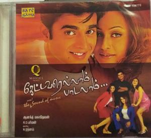 Kettavarellam Paadalaam Tamil Film Audio CD by R D Burman www.mossymart.com 1