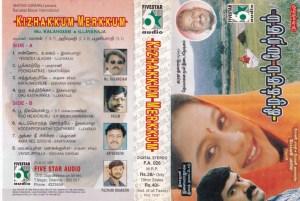 Kizhakkum Merkkum Tamil Film Audio Cassette by Ilaiyaraja www.mossymart.com 1