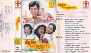 Kizhkku Velluthachi Tamil Film Audio Cassette by Deva www.mossymart.com 1