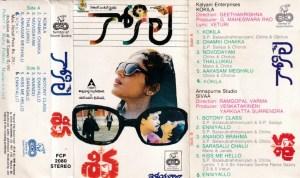 Kokila - SIvaa Telugu FIlm Audio cassette by Ilayaraaja www.mossymart.com 1