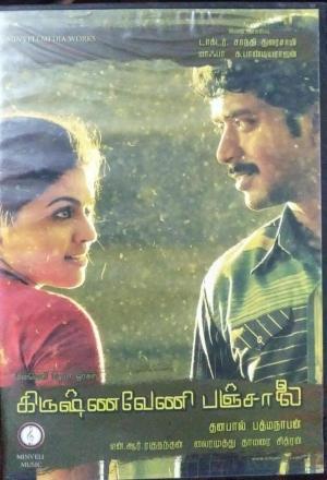 Krishnaveni Panchaalai Tamil Film Audio CD www.mossymart.com 1