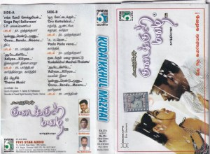 Kudaikkul Mazhai Tamil Film Audio Cassette by Karthick Raja www.mossymart.com 1
