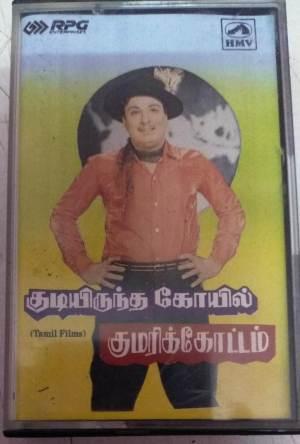 Kudiyiruntha Koil - Kumarikottam Tamil Film Audio Cassette by M S Viswanathan www.mossymart.com 1
