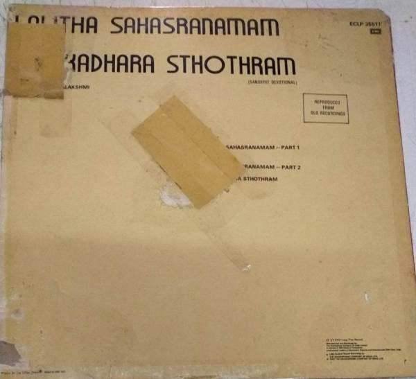 Lalitha Sahasranamam and Kanakadhara Stothram Sanskrit LP Vinyl Record www.mossymart.com 1