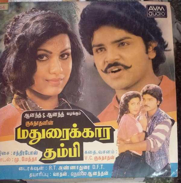 Maduraikara Thambi Tamil Film LP Vinyl Record by Chandrabose www.mossymart.com 1