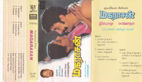 Magaraasan Tamil Film Audio Cassette by Ilaiyaraja www.mossymart.com 1