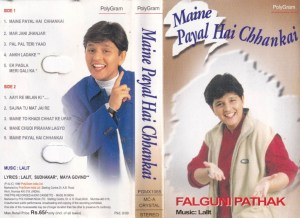 Maine Payal Hai Chhankai Hindi Film Audio Cassette www.mossymart.com 1