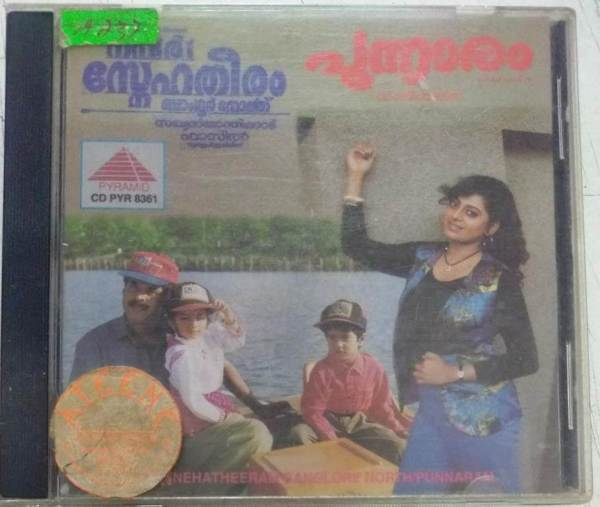 Malayalam film hits Audio CD www.mossymart.com 1