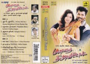 Manathi Thirudi Vittaai Tamil Film Audio Cassette by Ilayaraaja www.mossymart.com 1