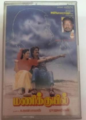 Manikuyil Tamil film Audio Cassette by Ilayaraaja www.mossymart.com 1