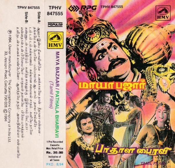 Maya Bazaar- Pathala Bhairavi Tamil Film Audio Cassette www.mossymart.com 1
