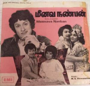 Meenava Nanban Tamil Film EP Vinyl Record by M S Viswanathan www.mossymart.com 1