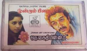 Moondram Pirai - Oru kaithiyin Diary Tamil Film Audio Cassette by Ilayaraaja www.mossymart.com 1