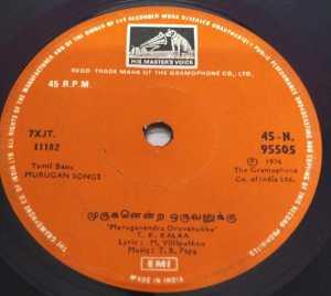 Murugan Songs Tamil Film EP Vinyl Record www.mossymart.com 2