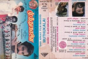 Muthu Kaalai Tamil Film Audio Cassette by Ilayaraaja www.mossymart.com 1