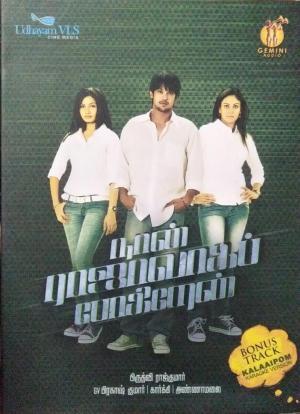Naan Rajavaga pogiren Tamil Film Audio CD by GV Prakash Kumar www.mossymart.com 1