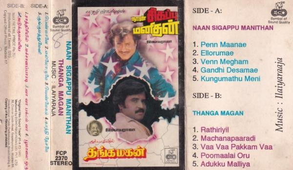 Naan Sigappu Manithan- Thanga Magan Tamil FIlm Audio cassette by Ilayaraaja www.mossymart.com 1