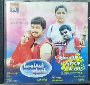 Ninaithen Vandhai - Thulli Thirintha Kaalam Tamil Film Audio CD by Deva www.mossymart.com 1
