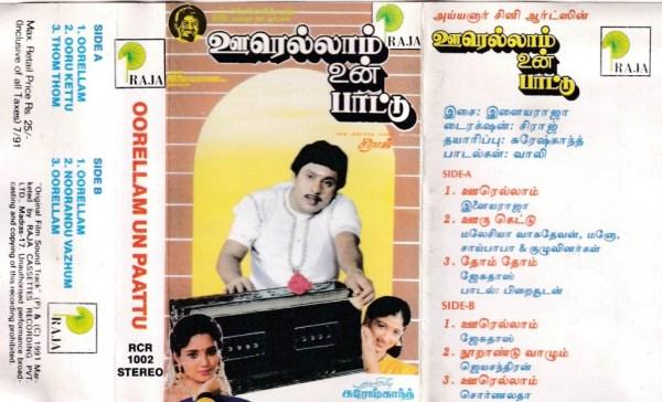 Oorellam Un Paattu Tamil Film Audio Cassette by Ilayaraaja www.mossymart.com 1