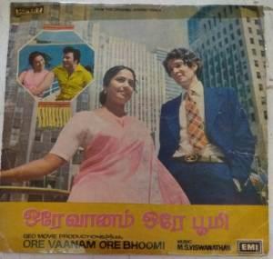 Ore Vaanam Ore Bhoomi Tamil Film Ep Vinyl Record by M S Viswananthan www.mossymart.com 1