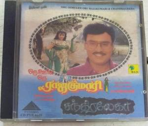 Oru Ooruleh Oru Rajakumari - Chandralekha Tamil Film Audio CD by Illaiyaraja www.mossymart.com 2