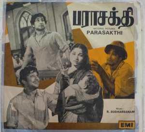 Parasakthi Tamil Film Ep Vinyl Record by Sudarshanam www.mossymart.com 1