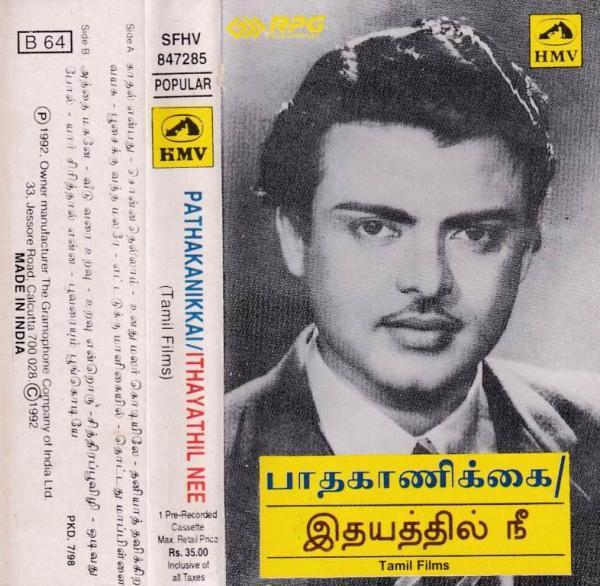 Pathakanikkai- Idhyaththil Nee Tamil Film Audio Cassette by MS Viswanathan www.mossymart.com 1