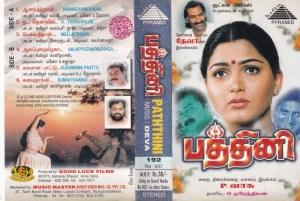 Patthini Tamil Film Audio Cassette by Deva www.mossymart.com 1
