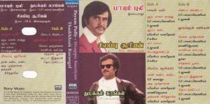 Payum Puli - Sivappu Suriyan - Thudikkum karangal Tamil FIlm Audio Cassette by Ilayaraaja www.mossymart.com 1