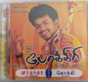 Pokkiri Tamil Film Audio CD by Mani Sharma www.mossymart.com 3