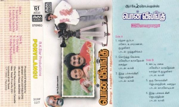 Pon Vilangu Tamil FIlm Audio Cassette by Ilayaraaja www.mossymart.com 1