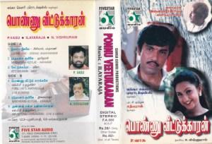 Ponnu Vettukaran Tamil Film Audio Cassette by Ilaiyaraja www.mossymart.com 1