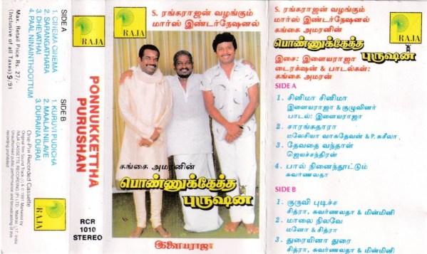 Ponnukkuetha Purusan Tamil FIlm Audio Cassette by Ilayaraaja www.mossymart.com 1