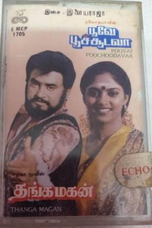 Poove Poochudava - Thanga Magan Tamil Film Audio Cassette by Ilayaraaja www.mossymart.com 1