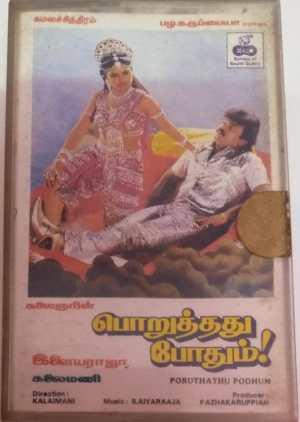 Porutthathu Podhum Tamil Film Audio Cassette by Ilayaraaja www.mossymart.com 1