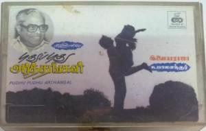 Pudhu Pudhu Arthangal Tamil film Audio Cassette by Ilayaraaja www.mossymart.com 1