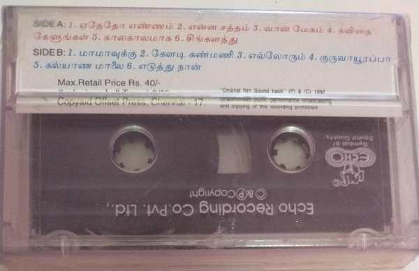 Punnagai Mannan - Pudhu Pudhu Arthangal Tamil Film Audio Cassette by Ilayaraaja www.mossymart.com 1