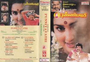 Punniyavathi Tamil Film Audio Cassette by Ilaiyaraja www.mossymart.com 1