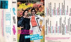 Puthiya Vaarppukal - suvar Illatha Chithirangal - Indru Poi nalai Vaa Tamil Film Audio Cassette by Ilaiyaraja www.mossymart.com 1