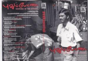 Puthu Pettai Tamil Film Audio Cassette by yuvan shankar raja www.mossymart.com 1