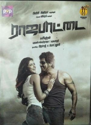 Raaja Paattai Tamil Film Audio CD by Yuvan Shankar Raja www.mossymart.com 1