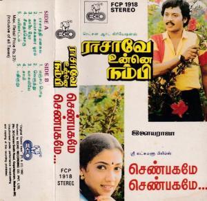 Raasave Unnai Nambi- Shenbagame Shenbagame Tamil Film Audio Cassette by Ilayaraaja www.mossymart.com 1