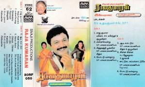 Raja Kumaran Tamil Film Audio Cassette by Ilaiyaraja www.mossymart.com 1