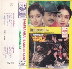 Raja Nadai- Samsara Sangeetham Tamil Film Audio Cassette www.mossymart.com 1