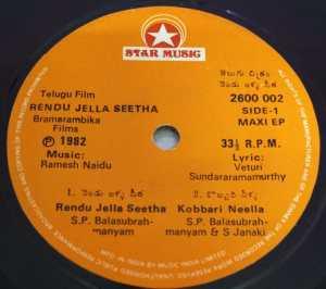 Rendu Jella Seetha Telugu Film EP Vinyl Record by Ramesh Naidu www.mossymart.com 1