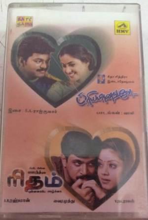 Rhythm - Piriyamanavale Tamil Film Audio Cassette by AR Rahman S A Rajkumar www.mossymart.com1